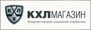 КХЛ интернет-магазин
