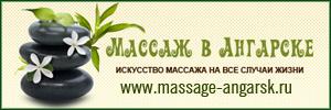 Массаж в Ангарске