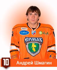 Андрей Шмагин