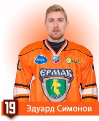 Эдуард Симонов