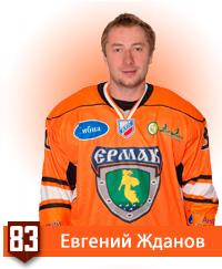Евгений Жданов
