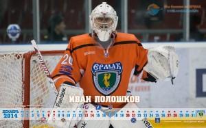 Иван Полошков обои на рабочий стол