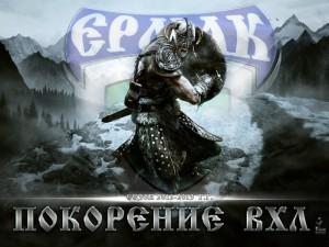 Ермак покорение сезона 2012-2013