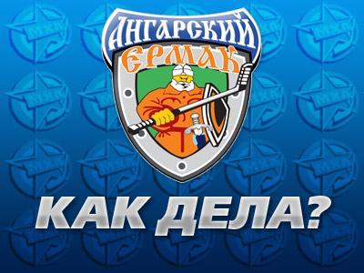 «Ангарский Ермак»: плей-офф — уже успех