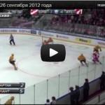 Новости хоккея 26 сентября 2012 года