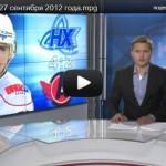 Новости хоккея 27 сентября 2012 года