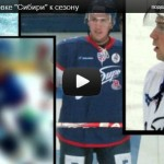 Фильм о подготовке «Сибири» к сезону