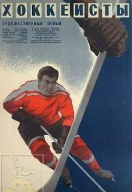 Хоккеисты (1964)