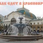 Информация для тех кто едет в Красноярск