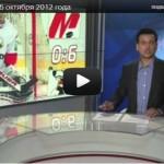 Новости хоккея 5 октября 2012 года