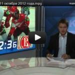 Новости хоккея 11 октября 2012 года