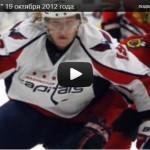 «Новости хоккея» 19 октября 2012 года