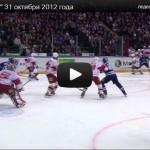 «Новости хоккея» 31 октября 2012 года
