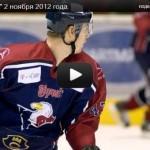 «Новости хоккея» 2 ноября 2012 года