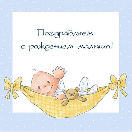 Поздравления с рождениям мальчика картинки