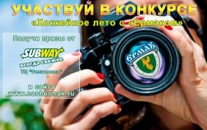 КОНКУРС «ХОККЕЙНОЕ ЛЕТО С «ЕРМАКОМ»!!!