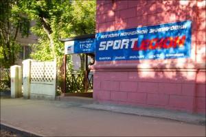 СпортЛегион - магазин хоккейной экипировки в Ангарске