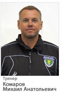 Михаил Анатольевич Комаров