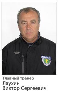 Виктор Сергеевич Лаухин