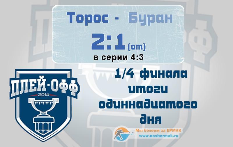 Торос вышел в полуфинал