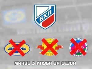 Минус три команды в ВХЛ