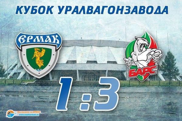 Ермак проиграл стартовый матч турнира УВЗ. «Ермак» — «Барс» 1:3.