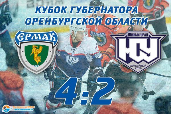 «Ермак» выиграл Кубок губернатора Оренбургской области. Как это было