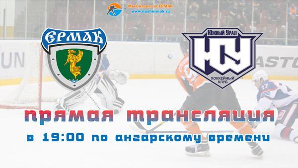 Ермак — Южный Урал прямая трансляция