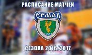 Календарь матчей Ермака сезона 2016/2017