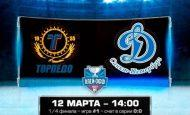 Торпедо — Динамо СПб прямая трансляция 12.03.2017