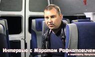 Интервью с Маратом Аскаровым перед началом нового сезона