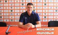 Интервью с Максимом Юшковым