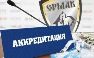Аккредитация СМИ иркутской области завершена