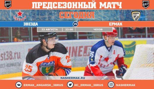 Звезда — Ермак матч 23.08.2017