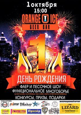 спорт-бар Orange Ice