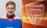 Дмитрий Стулов в Ермаке