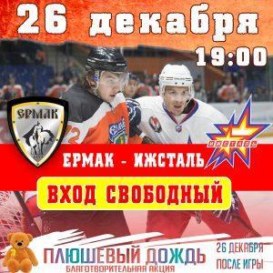 26 декабря на матч Ермак - Ижсталь вход свободный