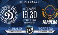 Динамо — Торпедо прогноз, прямая трансляция 11 декабря