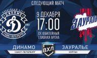 Динамо — Зауралье прогноз, прямая трансляция 9 декабря
