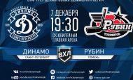 Динамо — Рубин прогноз, прямая трансляция 7 декабря