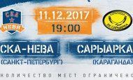 СКА-Нева — Сарыарка прогноз, прямая трансляция 11 декабря