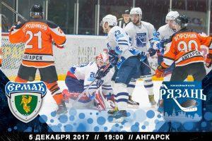 Ермак — Рязань прямая трансляция 05.12.2017