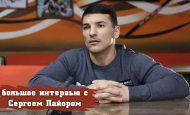 Большое интервью с Сергеем Пайором