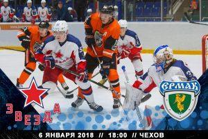 Звезда - Ермак прямая трансляция 06.01.2018