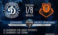 Ставки Динамо — Молот-Прикамье прямая трансляция 23 февраля