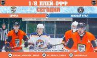 Ермак — Южный Урал прямая трансляция 24.02.2018