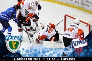Ермак - Зауралье прямая трансляция 04.02.2018