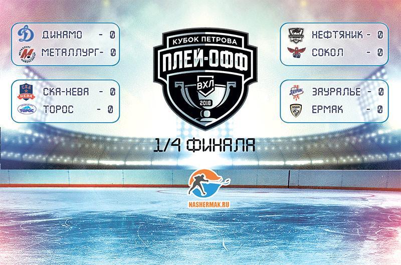 все участники 1/4 финала плей-офф чемпионата ВХЛ