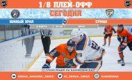 Южный Урал — Ермак  прямая трансляция 6.03.2018