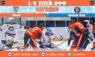 Ермак — Южный Урал прямая трансляция 03.03.2018